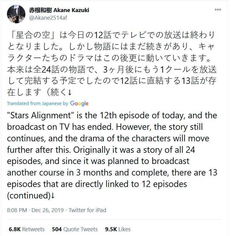 star align renewal tweet